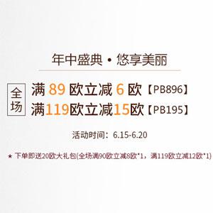 Perfume's Club中文网618大促 全场满119欧立减15欧