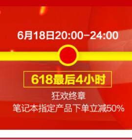 京东商城 笔记本电脑指定产品下单立减50%