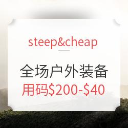 steep&cheap全场户外服饰鞋包 限时满减(含ARC'TERYX、Patagonia等)