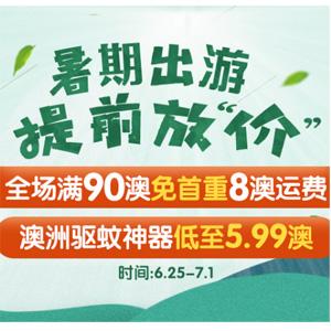澳洲Roy Young中文网大牌种草会 满90澳元免首重运费