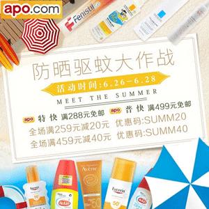 德国药房apo.com中文官网全场最高立减¥40促销