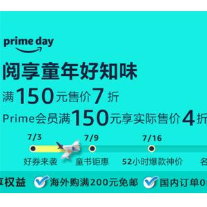 亚马逊中国Prime Day会员图书汇总 精选童书额外7折+Prime会员7折