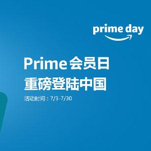 「中亚Prime Day会员日」拔草哦网独家送最高199元福利补贴