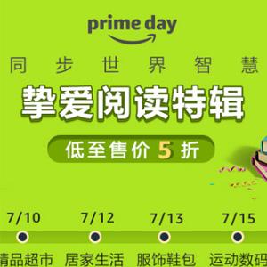 亚马逊Prime Day会员日挚爱阅读 图书促销汇总 低至5折