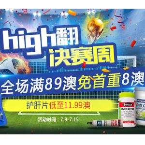澳洲Pharmacy4Less中文网决赛周促销最后两天 全场满89澳免首重运费