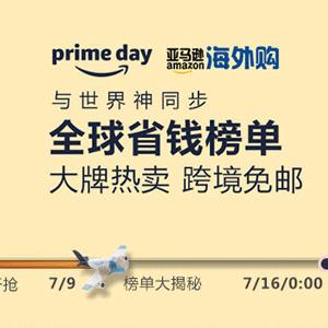 亚马逊Prime Day全球省钱榜单大揭秘