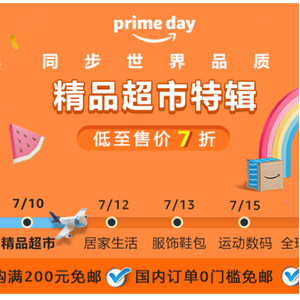 亚马逊Prime Day精品超市特辑 全品类促销低至售价7折