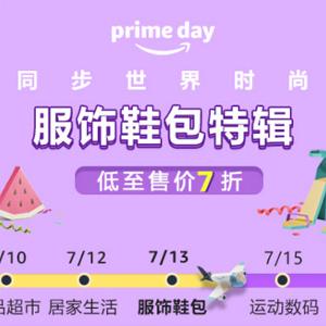亚马逊Prime Day服饰鞋包特辑 低至售价7折
