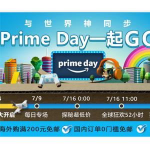 亚马逊海外购Prime Day 特价商品汇总 跨境满200元免邮