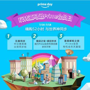 0点!亚马逊中国Prime Day即将进入倒计时阶段 爆款提前加购
