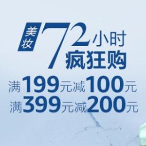 亚马逊中国美妆 满199-100/满399-200+部分会员额外5折