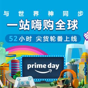 亚马逊中国Prime Day52小时狂欢正式开启 神秘价格揭晓