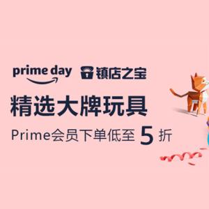 亚马逊中国prime day 精选大牌玩具 低至5折+满199减20