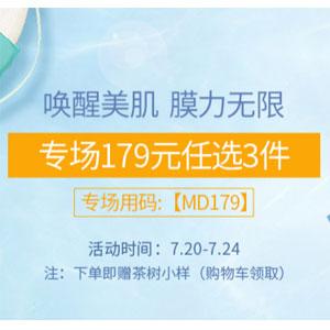 美迪惠尔中文网 唤醒美肌膜力无限 专场179元任选3件