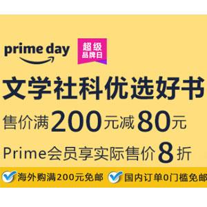 亚马逊图书促销专场 满200减80+prime会员额外8折+99减10优惠券