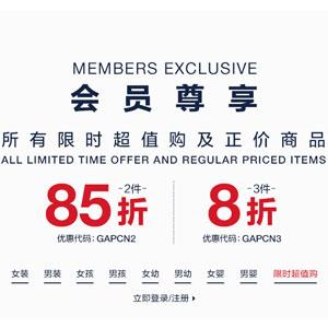 GAP中国官网 减价专区低至38元+下单额外6折