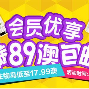 澳洲Pharmacy4Less中文网会员优享最后一天 全场满89澳免邮