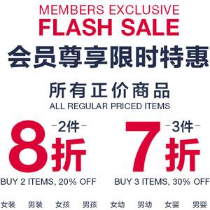 活动升级!GAP中国官网 正价专区最高额外7折/减价专区全线额外6折