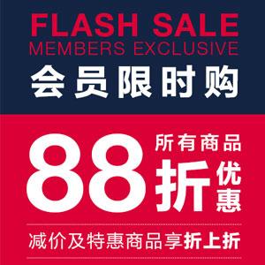 GAP中国官网 会员专享全场额外88折