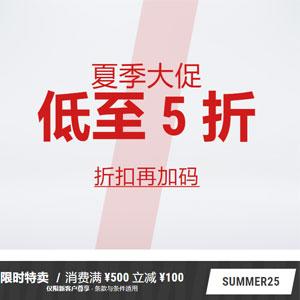 Wiggle中文官网夏季大促 低至5折
