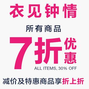GAP中国官网衣见钟情 全场额外7折优惠+会员用码再减10元