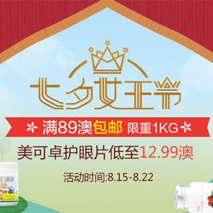 澳洲Pharmacy4Less中文网七夕节促销最后一天 全场满89澳免邮1kg