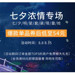 美迪惠尔中文网 七夕浓情专场爆款单品券后低至54元
