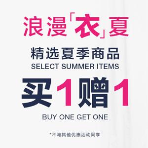 GAP中国官网七夕促销 精选夏季商品买1赠1
