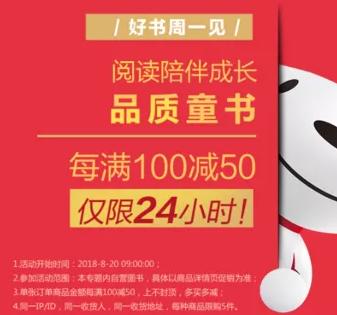 京东 品质童书 每满100减50