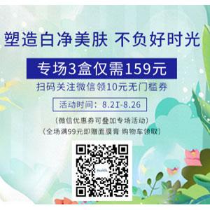 美迪惠尔中文网 塑造白净美肤专场3盒仅需159元