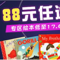 京东开学季 英文原版绘本 88元5本