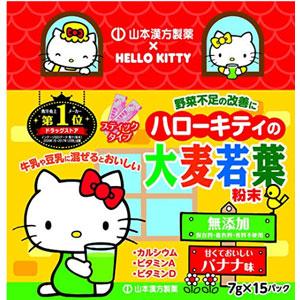 Hello Kitty限定口味 山本汉方大麦若叶青汁 豆奶香蕉味