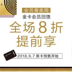 SEPHORA丝芙兰中国9.9会员独享周额外8折
