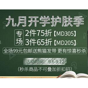美迪惠尔中文网 九月开学护肤季专场2件75折/3件65折