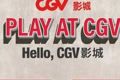 CGV影城可领19观影券
