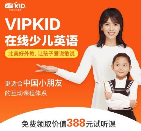 VIPKID 价值388元的北美外教1对1在线少儿英语课程礼包