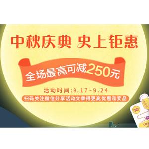 美迪惠尔中文网 中秋庆典 史上钜惠全场最高可减250元