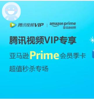 腾讯视频VIP会员免费领取3个月亚马逊prime会员