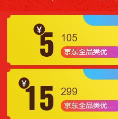 京东四张最新全品类券