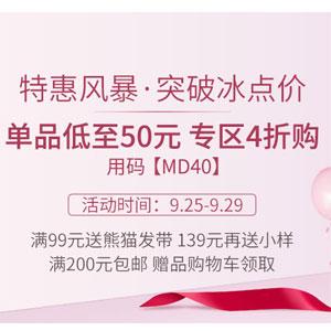 美迪惠尔中文网 特惠风暴 突破冰点价专场 单品低至50元