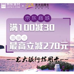 延期!光大信用卡嗨购京东 100-30