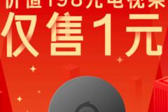 爱奇艺年卡会员+京东PLUS年卡会员+电视果3代