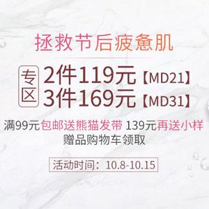 美迪惠尔中文网 拯救节后疲惫肌专场2件119元/3件169元