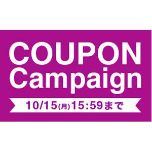 Cosme日本官网 满减优惠券免费领取活动再次开启