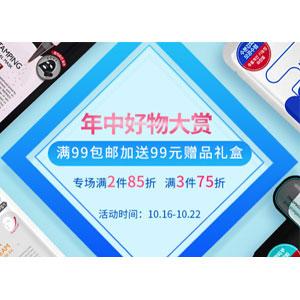 美迪惠尔中文网 年中好物大赏专场满2件85折/满3件75折