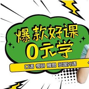 沪江网校课程又可以免费0元领了