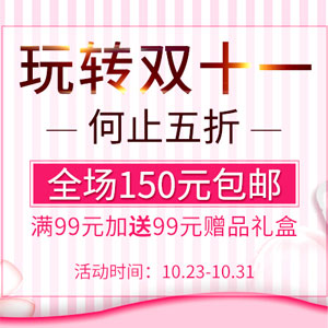 美迪惠尔中文网 玩转双十一 全场150元包邮