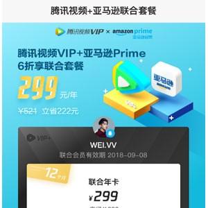 亚马逊prime × 腾讯视频联合套餐 购买双重会员只需299元/年