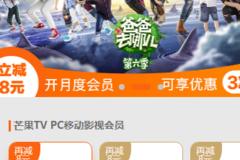 芒果TV会员月卡1元购