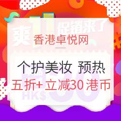 香港卓悦网个护美妆 双十一预热 低至五折
